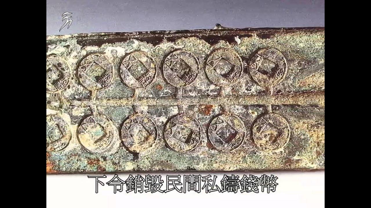 西漢國力的擴張 (漢武帝新經濟政策) - (中一級 - 中國歷史) - YouTube