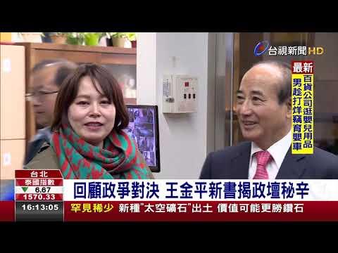 回顧政爭對決王金平新書揭政壇秘辛