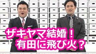 「ザキヤマ」ことアンタッチャブル 山崎弘也さんが結婚を発表! お笑い...