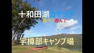 チャッピー十和田湖初上陸。 宇樽部キャンプ場から十和田湖の水面に出艇...