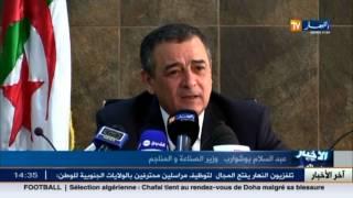عاجل : عبد السلام بوشوارب يرد على لويزة حنون واصفا إياها بالمهرج السياسي