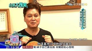 2016.08.13台灣大搜索/陳美鳳21歲苦戀演員劉尚謙 4年情分手竟為他?