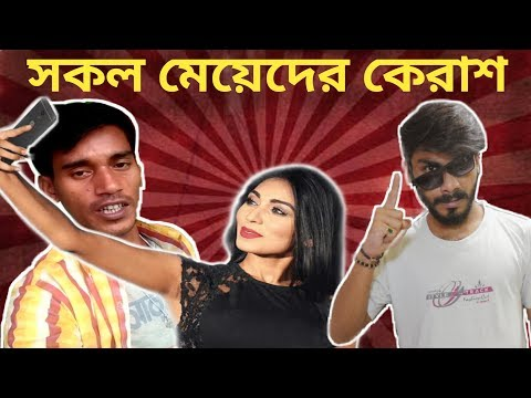 Ripon Video (Roasted) | Facebook Celebrity Ripon | New Bangla Funny Video | SS Troll