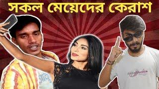 Ripon Video (Roasted) | Facebook Celebrity Ripon | New Bangla Funny Video | SS Troll