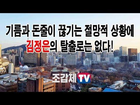 김정은의 평창 쇼는 끝났다!