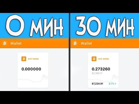 💎12$ за день БИТКОИН без вложений ӏ как заработать в интернете 2021