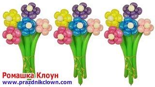 ЦВЕТЫ ИЗ ДЛИННЫХ ШАРИКОВ ШДМ букет из шаров Balloon Bouquet TUTORIAL