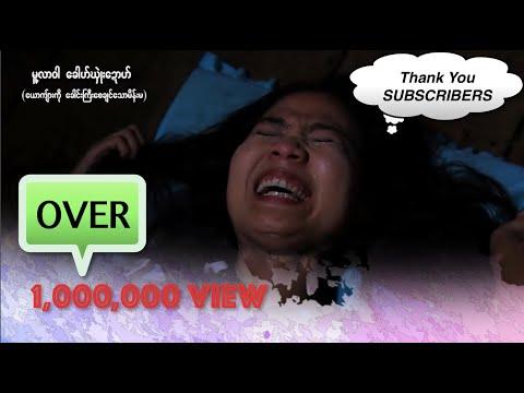 ေယာက်္ားကိုေခါင္းႀကီးေစခ်င္ေသာမိန္းမ/official/funny/(karen)Myanmar thumbnail