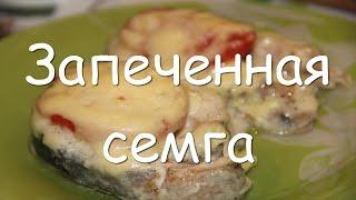 """Семга запеченная под соусом """"Бешамель"""" с сыром и помидорами - простой рецепт"""