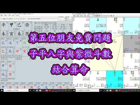算命教學 免費算命(子平八字與紫微斗數結合算命)百日火靈紫微斗數 - YouTube