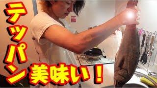 釣った魚でテッパン超うまな料理を作る!