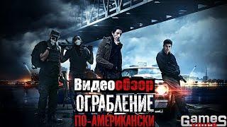 Обзор фильма: Ограбления по-американски