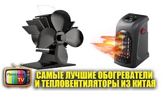 видео Как выбрать тепловентилятор для дома?