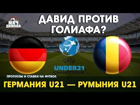 Чемпионат Европы U-21. Германия - Румыния! | Прогноз и ставка | У Румынии есть шансы?