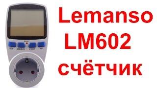 Ваттметр Lemanso LM602/669 cчетчик электроэнергии энергометр измерить потребляемую мощность майнинг