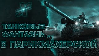Танковые фантазии - в парикмахерской от GrandX [World of Tanks]