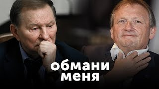 «Обмани меня» с Петром Каменченко: Борис Титов и Леонид Кучма #6