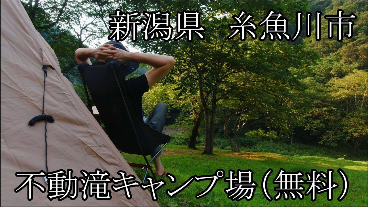 場 新潟 無料 キャンプ