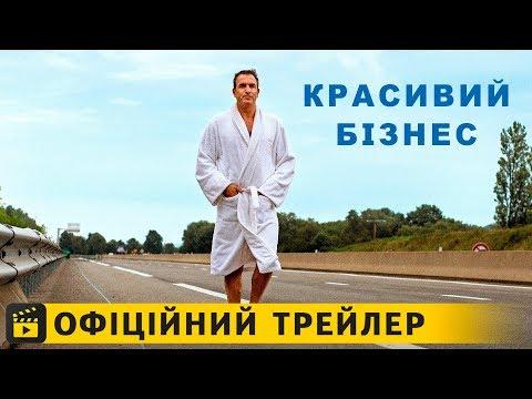 трейлер Красивий бізнес (2019) українською