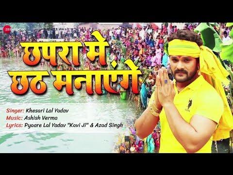 ठीक है ! Khesari Lal Ka छपरा में छठ मनाएंगे Chhapra Me Chhath Manayenge 2018 Chhath Geet