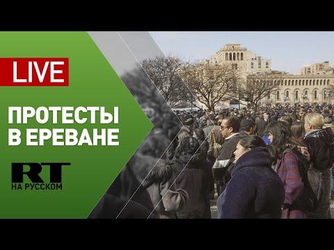 Протесты на улицах Еревана — LIVE
