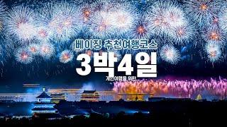 베이징(북경)여행  3박4일 자유여행 추천코스..