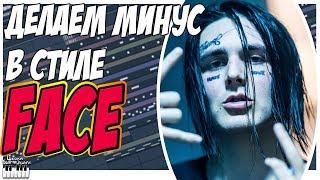 ДЕЛАЕМ МИНУС В СТИЛЕ FACE - С НУЛЯ В FL STUDIO 12