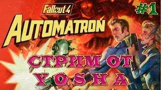 Стрим DLC Fallout 4 Automatron.