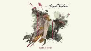 ΛΕΥΚΗ ΣYΜΦΩΝΙΑ- Mυστικοί Κήποι LEFKI SYMPHONIA-Mistiki Kipi (2019 Remastered LP Version)