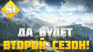 The Witcher 3: Wild Hunt. Серия 51 [ДА БУДЕТ ВТОРОЙ СЕЗОН!]