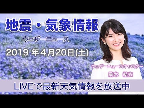 【LIVE】 最新地震・気象情報 ウェザーニュースLiVE 2019年4月20日(土)