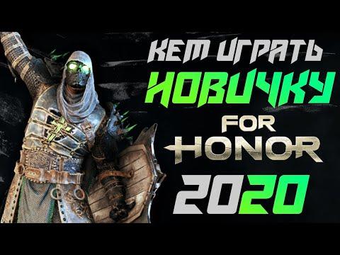 [For Honor]💀Кем играть новичку в 2020 году. Мнение ветерана💀