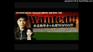 TBSラジオ「Wanted!!」2013年02月21日放送 木曜パーソナリティー 水道橋...