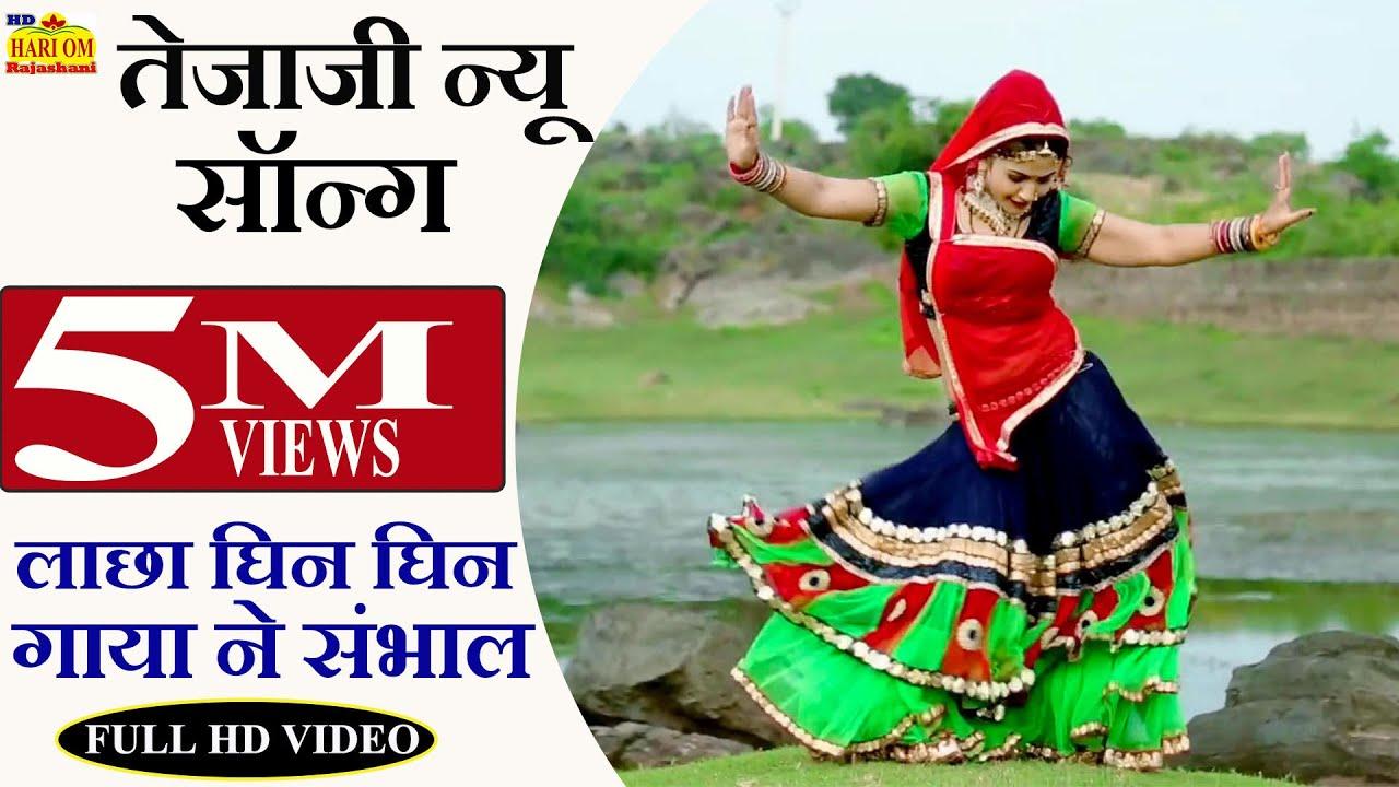 राजस्थान का फैमस वीर तेजाजी सुपरहिट गाना बहुत तेजी से बायरल हो रहा है ll गोरी नागोरी, Ramniwas Kalru