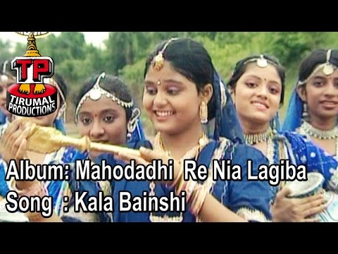 Kala Bainshi_Mahodadhi Re Nia Lagiba _ New Oriya Bhajan Album [Full Song][HD][Oriya]