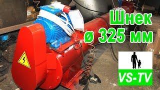 Шнековый транспортер в трубе ø 325 мм ВС-Украина