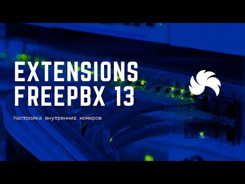 Настройка внутренних номеров (Extensions) FreePBX 13