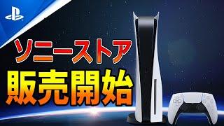 【APEX】 ソニー、プレイステーション 5の抽選販売を開始!応募方法など  【ななか】