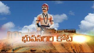 Telangana Bhongir Fort Telugu