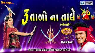 Tran Tali Garba Non Stop | 3 Tali Na Tale | Maniraj Barot | Navratri Special Garba | Full Audio