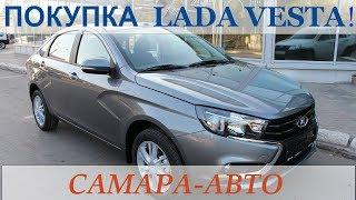 ПОКУПКА машины LADA VESTA!!! в САМАРА-АВТО