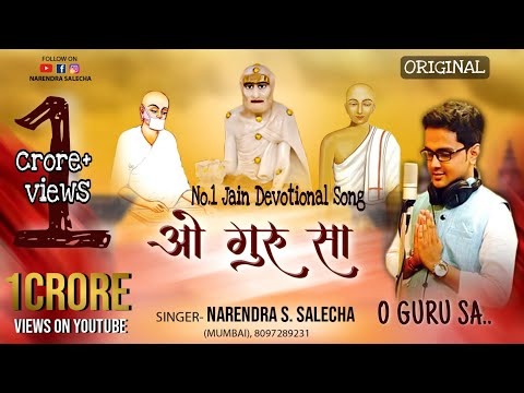 O Guru Sa Jain Devotional Song By Narendra Salecha.