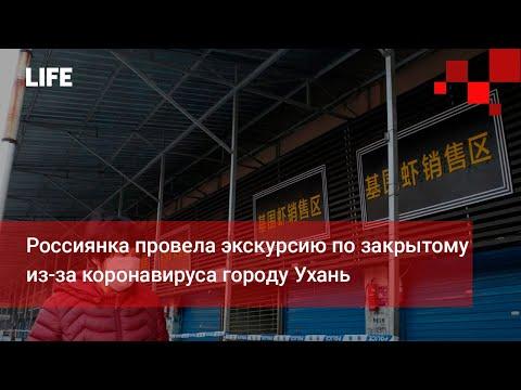 Россиянка провела экскурсию по закрытому из за коронавируса городу Ухань