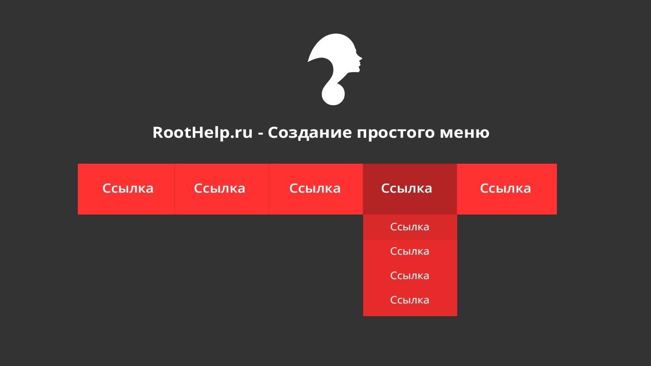Создание меню для сайта на HTML и CSS - YouTube