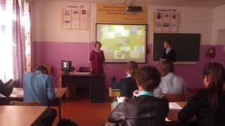 Фрагмент урока 7 класс МОУ СОШ с.Ильинское