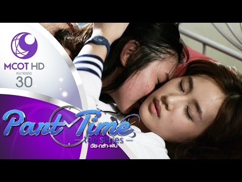 Part Time The Series วัย-กล้า-ฝัน - EP 7 (3 เม.ย.59) ช่อง 9 MCOT HD