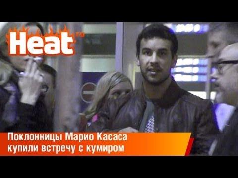 Поклонницы Марио Касаса купили встречу с кумиром в Москве за 3 тыс. рублей
