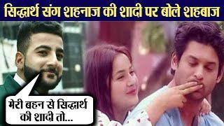 Siddharth Shukla से Shehnaz Gill की शादी पर बोले Shehbaz, दिया चौंकाने वाला बयान | FilmiBeat