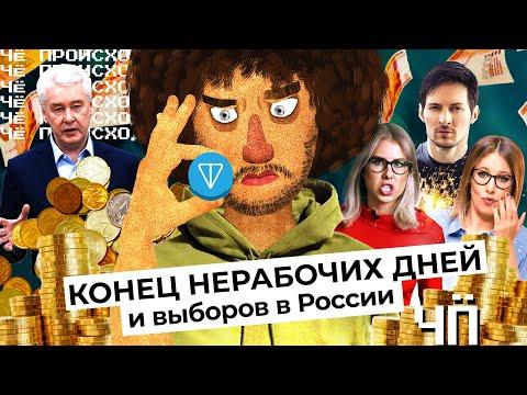 Чё Происходит #9 | Рабочие бунты, скандал с Белым домом, украинская цензура и закрытие TON Дурова