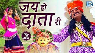 Rajasthani Superhit Sagas Ji Bhajan - जय हो दाता री | Jai Ho Data Ri | Moinuddin, Mushroom, Naresh